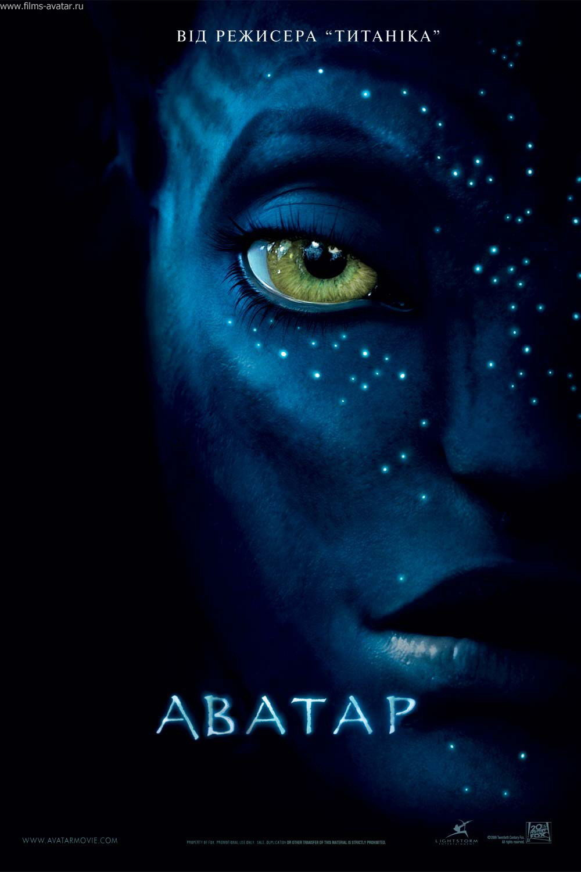 «Аватар» — 2009
